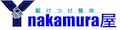 nakamura屋