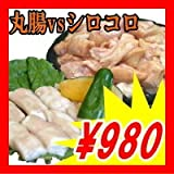 牛丸腸vsシロコロホルモン(豚丸腸) 各100gセット(タレ付)