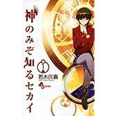 神のみぞ知るセカイ 1 (少年サンデーコミックス)