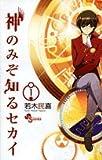 神のみぞ知るセカイ 1 (1) (少年サンデーコミックス)