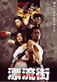 漂流街 THE HAZARD CITY[DVD]