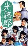 光路郎 6 (少年サンデーコミックス)