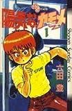 陽気なカモメ 1 (少年サンデーコミックス)