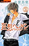 狂想ヘヴン 2 (フラワーコミックス)