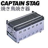 キャプテンスタッグ 水冷焼き鳥バーベキューコンロ M-6434【オリジナルおまけ付き商品】