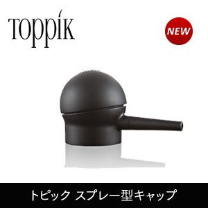 トピック TOPPIK スプレー型キャップ