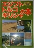 エジプト・トルコ・ギリシャの本 (旅のガイドムック) -