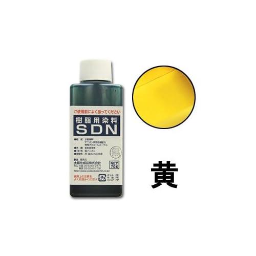 染料 樹脂用染料SDN 黄