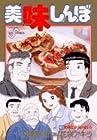 美味しんぼ 第102巻 2008年06月30日発売