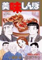 美味しんぼ 102 (102) (ビッグコミックス)