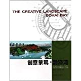 img - for Creative Landscape Bohai Bay: The second session of the Bohai Sea Urban Ecological Landscape Planning and Design Construction and Management Forum Album [Hardcover] book / textbook / text book