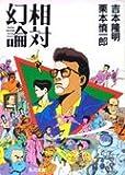 相対幻論 (1985年) (角川文庫)