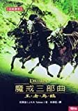 Mo jie san bu qu: wang zhe zai lin ('The Lord of the Rings: The Return of the King' in Traditional Chinese Characters)