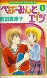ぺぱーみんと・エイジ 1 (フラワーコミックス)