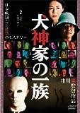 犬神家の一族(2006年版) [DVD]