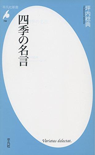 四季の名言 (平凡社新書)