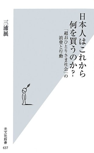 日本人はこれから何を買うのか? 「超おひとりさま社会」の消費と行動 (光文社新書)