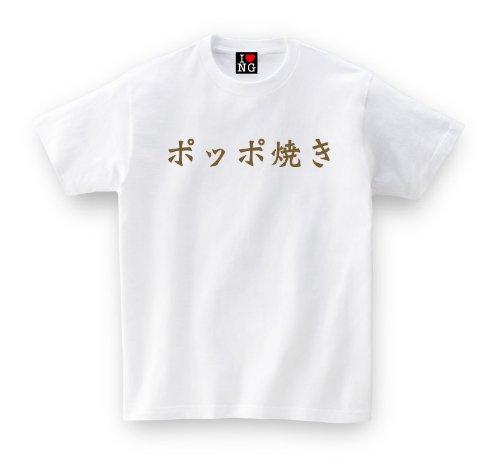 【ご当地Tシャツ】 新潟県 ポッポ焼き (ホワイト) M