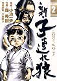 新・子連れ狼 2 (ビッグコミックス)