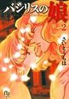 バシリスの娘 (2) (小学館文庫)