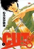 CUT~活人 2 (2) (ヤングサンデーコミックス)