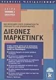 img - for diethnes marketingk /                    book / textbook / text book
