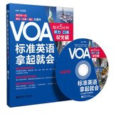 img - for VOA Standard English will be picked up : 5 minutes a day oral hearing double break ( with CD-ROM )(Chinese Edition) book / textbook / text book