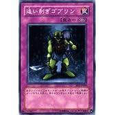 【遊戯王シングルカード】 《ビギナーズ・エディション2》 追い剥ぎゴブリン ノーマル be2-jp080