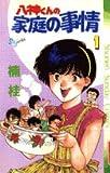 八神くんの家庭の事情 1 (少年サンデーコミックス)