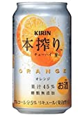 キリン 本搾りチューハイ オレンジ