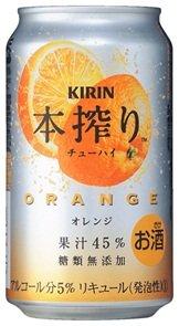 キリン 本搾り オレンジ 350ml×24本