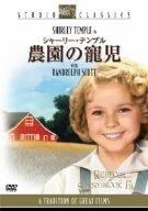 シャーリー・テンプル 農園の寵児 [スタジオ・クラシック・シリーズ] [DVD]
