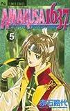 AMAKUSA 1637 5 (フラワーコミックス)