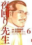 夜回り先生 6 (6) (IKKI COMICS)