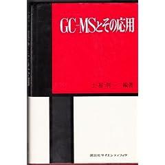 GC-MS�Ƃ��̉��p (1974�N)