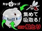 次世代蚊取り器カトリンゴ紫外線で集めて吸い取る全く新しい蚊取り器