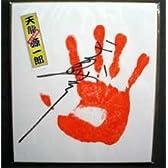 天龍源一郎 手形&千社札付き直筆サイン色紙