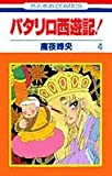 パタリロ西遊記! (4) (花とゆめCOMICS (2374))