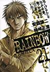 RAINBOW -二舎六房の七人- 第21巻