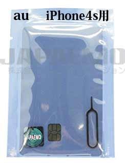 au用iPhone 4S アクティベート microサイズ SIM カード iOS 対応 シム トレイ ピン JAPAEMOオリジナル説明書付 (iPhone4/4S, au)