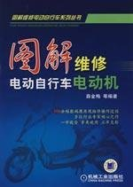 Diagram Motor Electric Bicycle Maintenance(Chinese Edition)