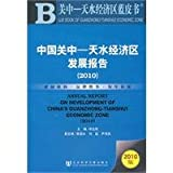 China relations in: Tianshui economic District Development Report (2010) [paperback](Chinese Edition)