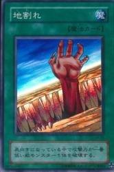 地割れ 【SR】 LB-56-SR [遊戯王カード]《青眼の白龍伝説》
