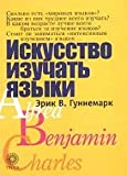 img - for The art of learning languages / Iskusstvo izuchat yazyki book / textbook / text book