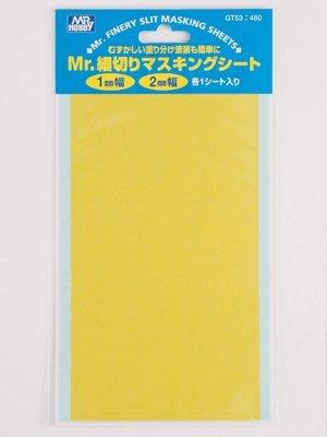 細切マスキングシート 1.2mm幅セット