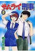 サムライ刑事(デカ) 2 (BUNCH COMICS)
