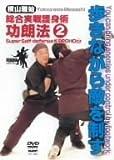 横山雅始 総合実践護身術 功朗法2 歩きながら敵を制す [DVD]