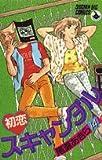 初恋スキャンダル 14 (少年ビッグコミックス)