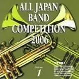 全日本吹奏楽コンクール2006<中学校編I>