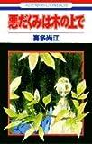 悪だくみは木の上で / 喜多 尚江 のシリーズ情報を見る